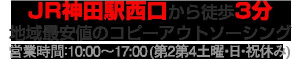 JR神田駅西口から徒歩3分。地域最安値のコピーアウトソーシング 営業時間:10:00〜17:00(第2第4土曜・日・祝休み)