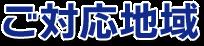 カラーコピー・モノクロコピーサービス ご対応地域