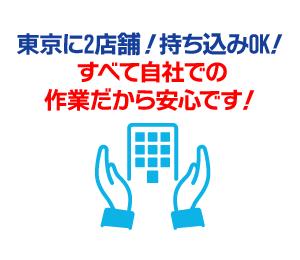 東京に2店舗!持ち込みOK!すべて自社での作業だから安心です!